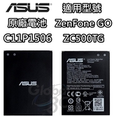C11P1506 ASUS 華碩 ZenFone Go ZC500TG 原廠電池 2070mAh 原電 原裝電池