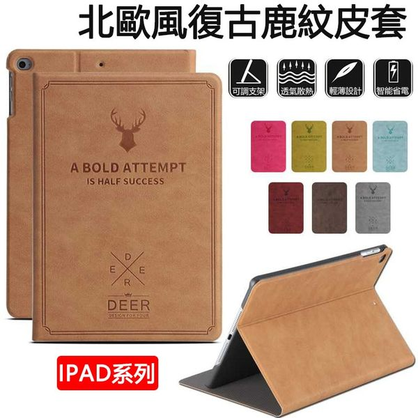 鹿頭 iPad 平板皮套 2018 Pro 9.7 11 Air 2 10.5 Mini 2 3 4 5 7.9 2019 休眠皮套 全包 翻蓋皮套 支架 保護套