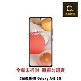 SAMSUNG Galaxy A42 5G 空機 板橋實體門市 【吉盈數位商城】歡迎詢問免卡分期