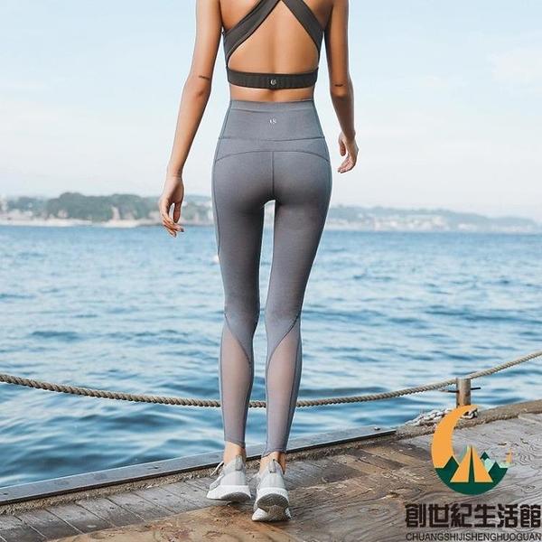 高腰運動緊身褲透氣速干彈力健身褲提臀顯瘦瑜伽褲【創世紀生活館】