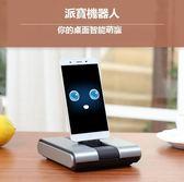 安卓蘋果派寶桌面機器人逗狗寵物機玩具智能成人對話高科技家用兒童機器人