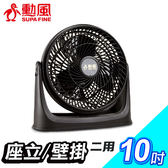 【勳風】10吋集風式空氣循環扇 TF-915S (壁扇 掛壁扇 多功能)