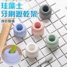 珪藻土牙刷架 珪藻土牙刷收納架 生活小物 浴廁用品 矽藻土 牙刷架 牙刷座 顏色隨機