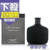 John Varvatos 黑工匠藤編限量版男性淡香水 125ml