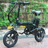 220v 折疊式電動自行車鋰電48V迷你成人輕便14寸代駕折疊電動車 qz381【艾菲爾女王】