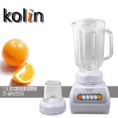 【艾來家電】【刷卡分期零利率+免運費】歌林-1.5L多功能蔬果調理機(JE-MN1503G)
