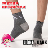 【LIGHT & DARK】MIT 微笑標章細針竹炭襪★加大碼★