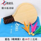 成人 兒童三毛球拍毽球拍加厚實木板羽拍