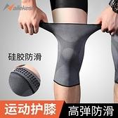 護膝 運動護膝男膝蓋關節護套薄款跑步專用保暖籃球專業女足球護漆保護 風馳