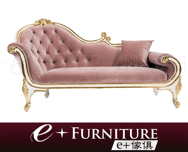 『 e+傢俱 』AS25 厄拉 Ulla 新古典美學 貴妃椅 | 躺椅 可訂製