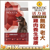 ◆MIX米克斯◆美國活力滋.無穀老犬 雞肉養生健康配方 4磅(1.81kg),WDJ推薦飼料