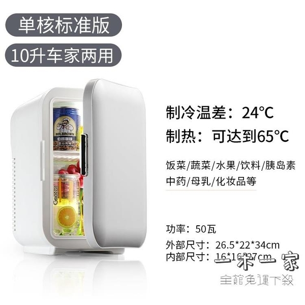 車債冰箱 冷凍22升迷你小冰箱宿舍用小型學生寢室單人mini車載冰箱車家兩用