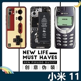 Xiaomi 小米 11 復古偽裝保護套 軟殼 懷舊彩繪 計算機 鍵盤 錄音帶 矽膠套 手機套 手機殼