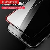 熒幕保護貼 iPhone11鋼化膜11ProMax蘋果X手機膜XR全屏iphoneXsMax抗摔11Pro全包覆蓋6玻璃6s 米家