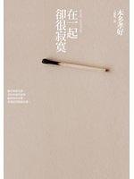 二手書博民逛書店 《在一起卻很寂寞Alone Together》 R2Y ISBN:9861790411│本多孝好