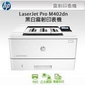 絕版商品 HP M402dn 多功能黑白雷射印表機(全新品未拆封)(原廠公司貨) 訂貨前請確認是否還有庫存