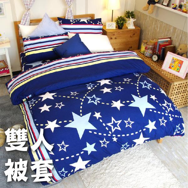 雙人被套 單一件【雪森】雪紡棉 親膚柔軟-Artis台灣製