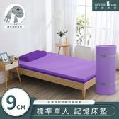 好適家居 真好捲大和防蹣抗菌雙色表布竹炭記憶床墊9cm-單人雙色魔幻紫