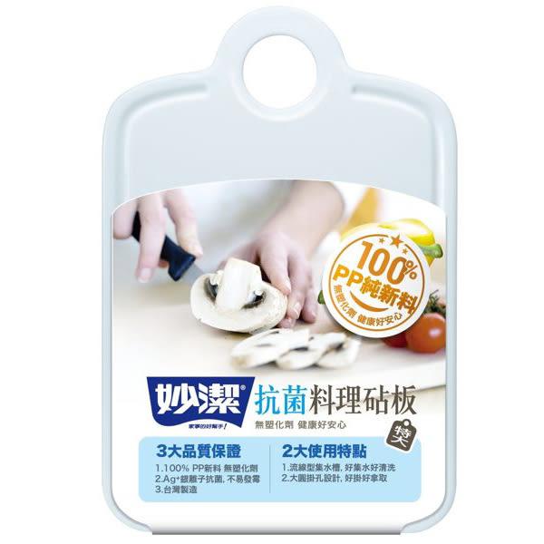 妙潔抗菌料理砧板 切菜板 -特大 44*29.3cm