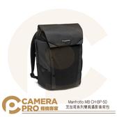◎相機專家◎ Manfrotto MB CH-BP-50 攝影包 芝加哥系列 後背包 附雨套 內袋可單獨使用 公司貨