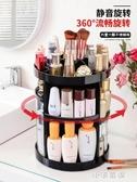 化妝品收納盒置物架桌面旋轉梳妝台口紅整理CY『小淇嚴選』