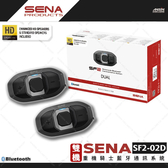 [安信騎士]  SENA 新版 雙機組合 SF2-02D 重機 HD版 藍牙 耳機 對講機 2人對講 BKS1 M1-S