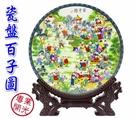 【吉祥開運坊】求子系列【增加人氣 求子 瓷盤百子圖 】開光加持擇日安置