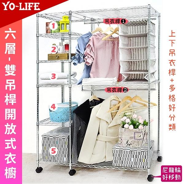 122x46x180六層雙桿開放式衣櫥(贈尼龍輪) 多層分類 衣櫥 衣櫃 經濟型 宿舍 掛衣架 鐵架衣櫥