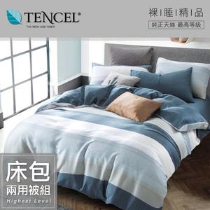 【貝兒居家寢飾生活館】100%萊賽爾天絲兩用被床包組(特大雙人/時尚先生藍)