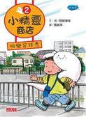 書立得-小精靈商店(02):快樂足球秀