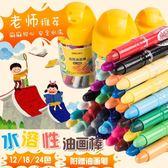 水溶性旋轉油畫棒兒童彩色蠟筆套裝幼兒園安全無毒可水洗寶寶畫筆【快速出貨八五折促銷】