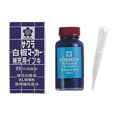 白板筆補充水25cc-藍 SAKURA櫻花 WBK-RI【文具e指通】量販.團購