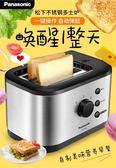 麵包機 220V Panasonic/松下 NT-P400烤面包機家用早餐機土吐司機全自動多士爐 玩趣3C