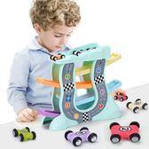 男孩慣性軌道車小汽車寶寶早教益智力兒童玩具車1-2-3周歲 WE1091『優童屋』