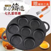 七孔鑄鐵廚具雞蛋漢堡鍋蛋糕蛋撻模具煎蛋不粘平底鍋家用商用 igo