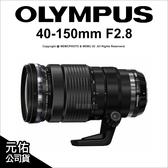Olympus M.ZUIKO ED 40-150mm F2.8 PRO 元佑公司貨 旅遊鏡 望遠鏡★24期0利率免運★薪創