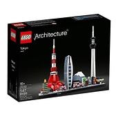 【南紡購物中心】【LEGO 樂高積木】世界建築Architecture系列-東京21051