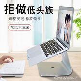 筆記本電腦支架托桌面增高Macbook蘋果散熱器底座鋁合金 one shoes YXS