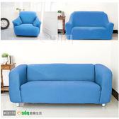 【Osun】素色系列-1+2+3人座一體成型防蹣彈性沙發套、沙發罩土耳其藍