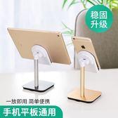 手機支架桌面懶人架看電視直播視頻創意床頭支駕便攜多功能iPad平板托架鋁合金