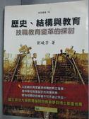 【書寶二手書T5/歷史_YEY】歷史、結構與教育:技職教育變革的探討_劉曉芬