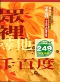 二手書博民逛書店《眾裡尋他千百度-宋詞全彩古畫版(附CD)》 R2Y ISBN:9867846486