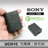 【現貨】SONY UCH10 充電器 旅充頭 QC2.0 XA XP Z5 Z5P UCB11