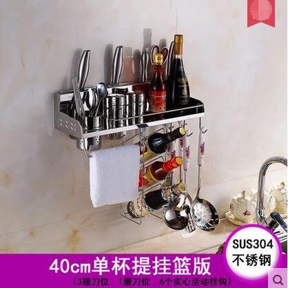 廚房不銹鋼304收納架置物架壁掛【提護籃40單杯】