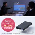 【配件王】日本代購 一年保固 SONY MP-CD1 行動微型 投影機 2小時電力 5秒開機