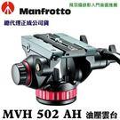 Manfrotto MVH 502 AH 油壓雲台 【系統腳系列】