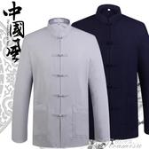 亞麻上衣-中老年唐裝男春秋長袖立領棉麻中式襯衣亞麻襯衫盤扣 提拉米蘇