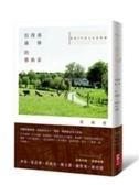 二手書博民逛書店 《拉得弗森林的藝術家》 R2Y ISBN:9789865813574│莊祖欣