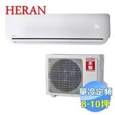 禾聯 HERAN 頂級豪華型單冷定頻一對一分離式冷氣 HI-50B1 / HO-505A