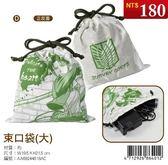 (木棉花)預購:束口袋(大)-進擊的巨人D款(里)